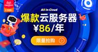 【2019双11】ALL IN CLoud 低至1折  好友利益: 阿里云双11新客上云仅86元/年